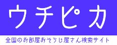 uchipika_logo_medium